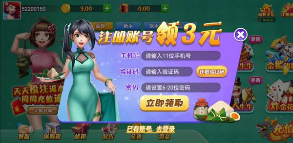 端午棋牌app最新版