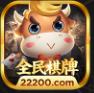 全民棋牌22200