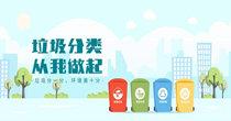 全国通用的垃圾分类APP推荐