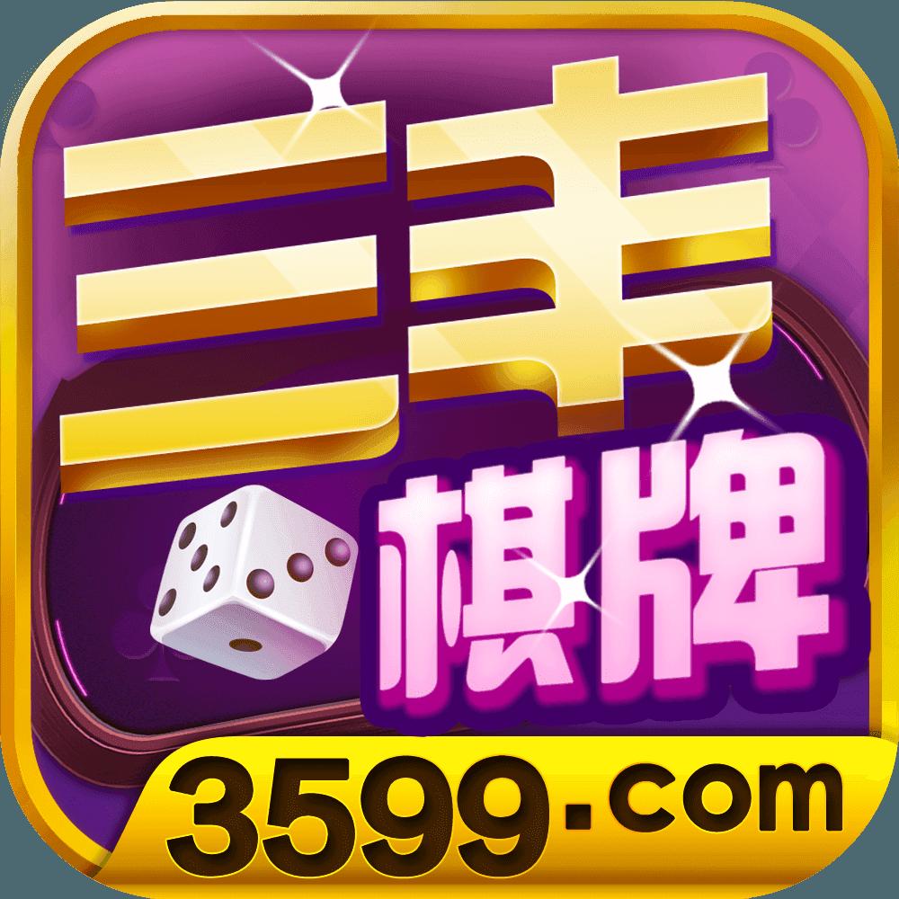 三丰棋牌app