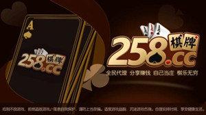 258棋牌专区