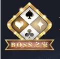 boss之家俱乐部棋牌
