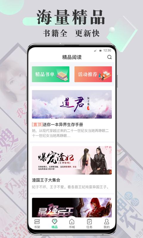 豆豆免费小说阅读app截图