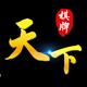 天下棋牌官网版