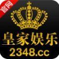 皇家娱乐棋牌2348