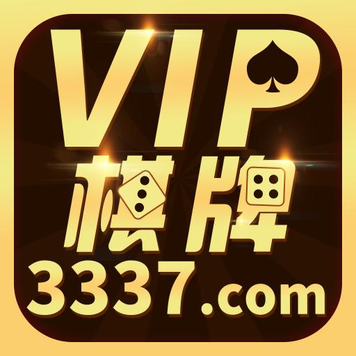 3337vip棋牌官网版
