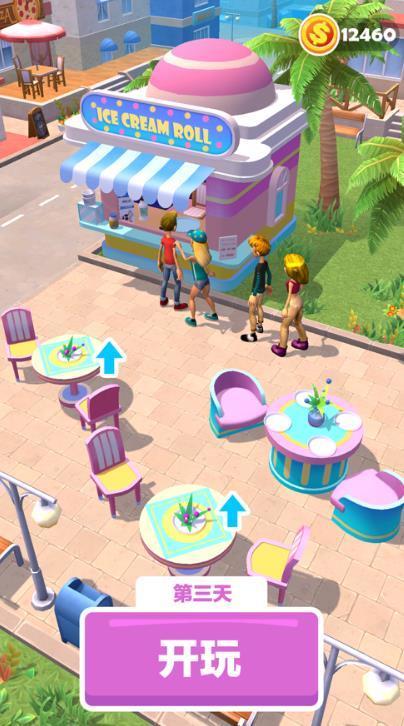 摆个地摊炒酸奶下载-摆个地摊炒酸奶游戏下载