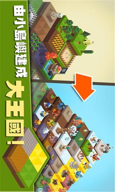 建立王国就要从零开始是一款画风明快的模拟沙盒建造手游