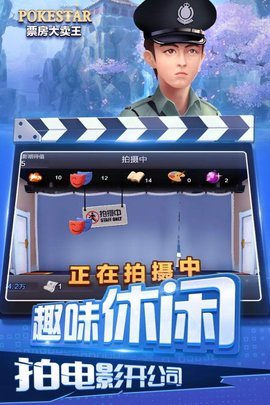 票房大卖王是一款十分精彩有趣的模拟经营手游