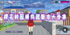 樱花校园模拟器版本大合集