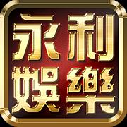 永利app