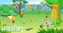虚拟种植类的网赚游戏推荐