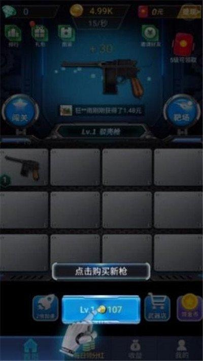 枪枪得金币红包版