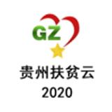 贵州扶贫云2020