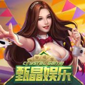 甄晶娱乐棋牌app