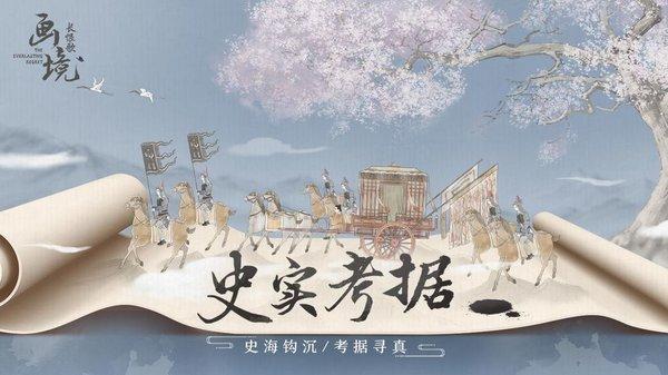 画境长恨歌是根据中国古代历史改编的一款解谜游戏,