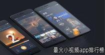 最火小视频app排行榜