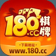 180棋牌游戲平臺