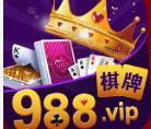 988vip棋牌