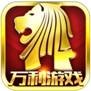 w31万利游戏苹果版