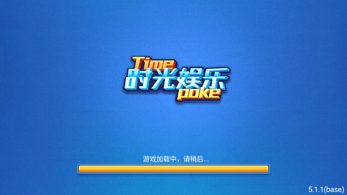 时光棋牌app