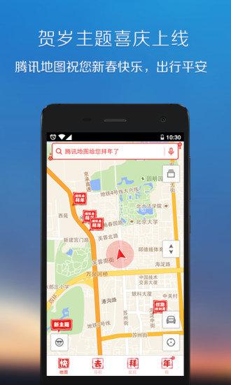 腾讯soso街景地图