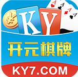 开元ky7棋牌