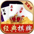 经典棋牌娱乐