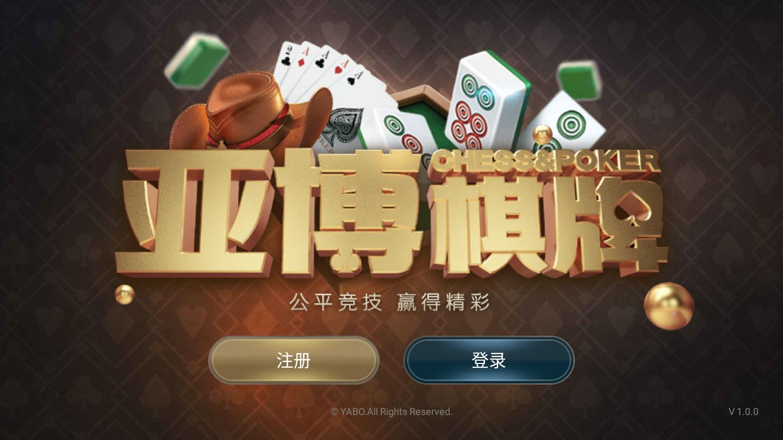 亚博棋牌官网版