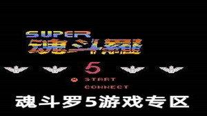 魂斗罗5游戏专区