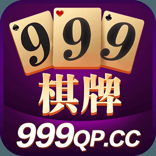 999棋牌游戏