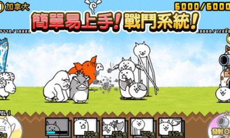 猫咪大战争是一款十分有趣的猫咪作战手游