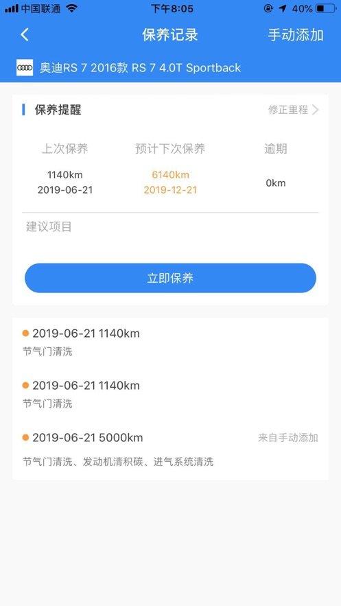 北斗侍卫app下载-北斗侍卫安卓版