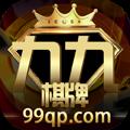 九九棋牌官网版