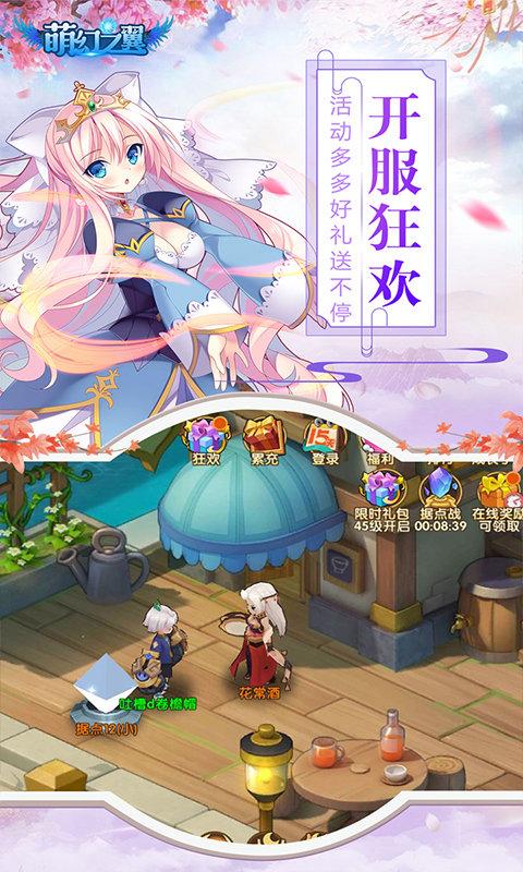 萌幻之翼最新版截图