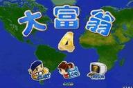 大富翁4单机中文版