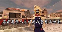 冰淇淋怪人系列游戏全版本合集