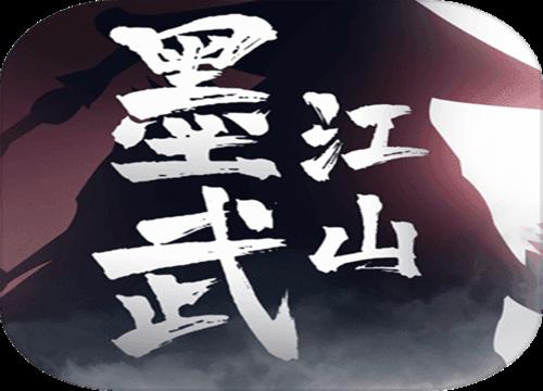 类似墨武江山的游戏推荐