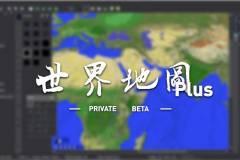 我的世界世界地图Plus