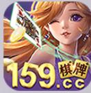 159棋牌