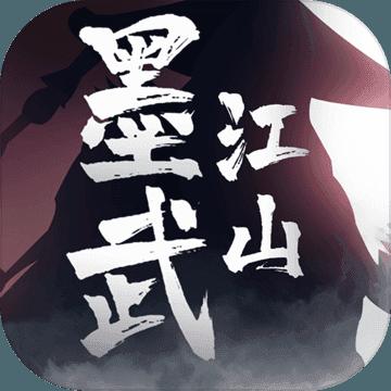 墨武江山官方版