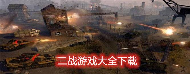 二战游戏大全下载