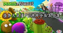 植物大戰僵尸2游戲全版本合集
