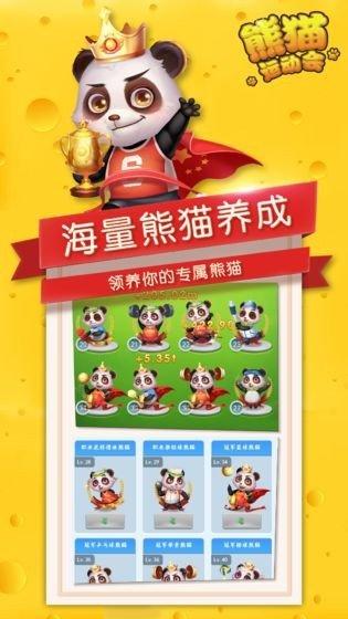 熊猫运动会游戏