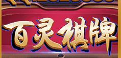 百灵棋牌2328888