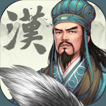 汉末霸业破解版中文