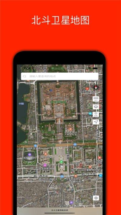 北斗卫星地图2020