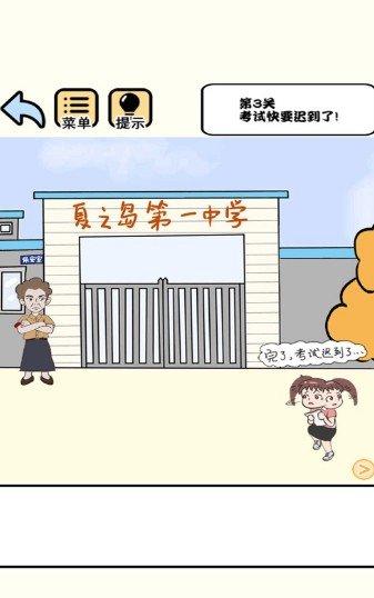 小學渣的校園日常游戲iOS版