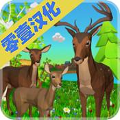 鹿模拟器动物家族