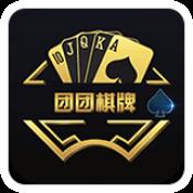 团团棋牌官网版